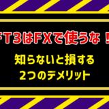 FT3(Forex Tester3)はFXで使うな!知らないと損する2つのデメリット