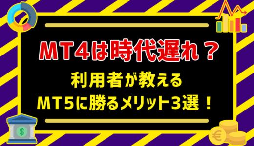 MT4は時代遅れ?利用者が教えるMT5に勝るメリット3選!【20年最新】