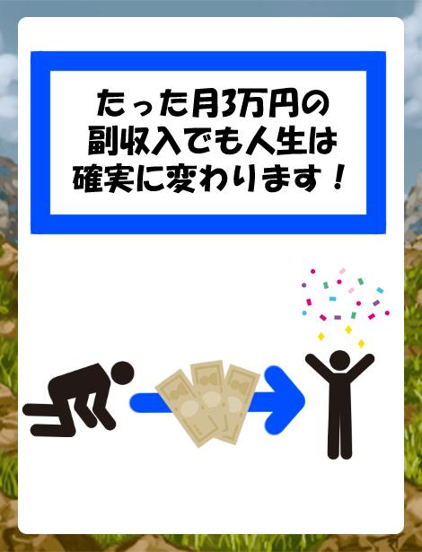 最後に|たった月3万円の副収入でも人生は確実に変わります